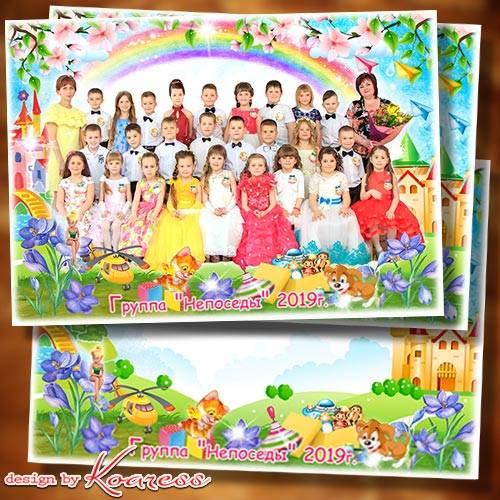 Детская фоторамка для группового фото в детском саду - Нет для нас чудесней ...