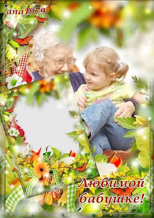 Рамка для фотошопа - Любимой бабушке