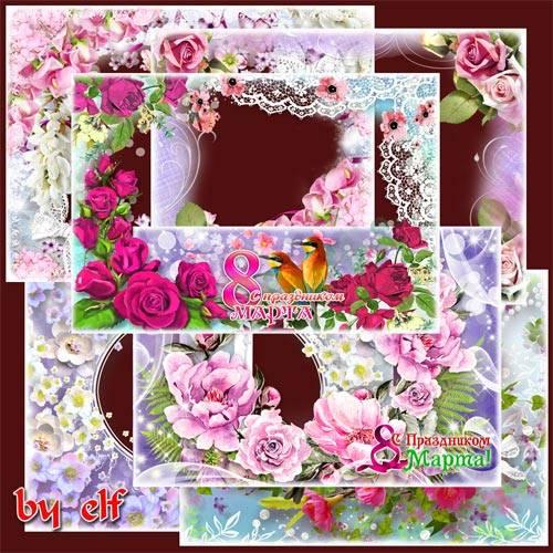 Сборник весенних цветочных рамок - Нашим любимым, нашим родным, милым, ласк ...