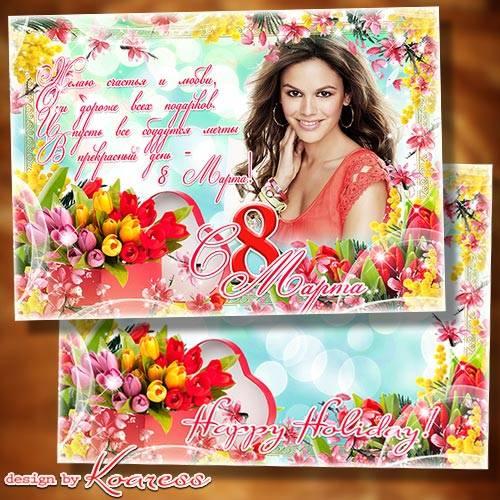 Фоторамка-открытка к 8 Марта - Пусть будет все 8 Марта прекрасно, радостно  ...