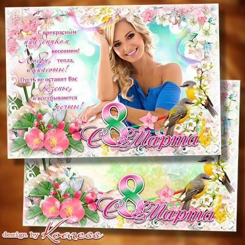Открытка-рамка для фото к 8 Марта - С днем весны, любви и красоты