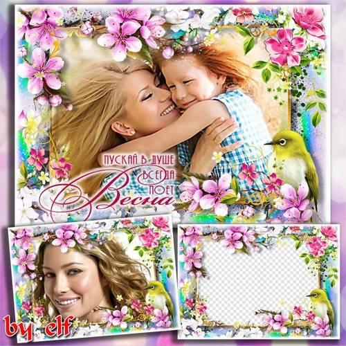Рамка для поздравлений – Пусть весна проснется в сердце, к счастью распахне ...