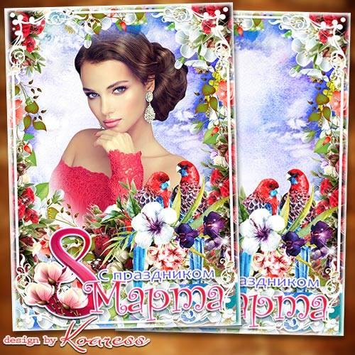Рамка для фото к 8 Марта - Пускай глаза твои сияют, пускай в душе цветут цв ...