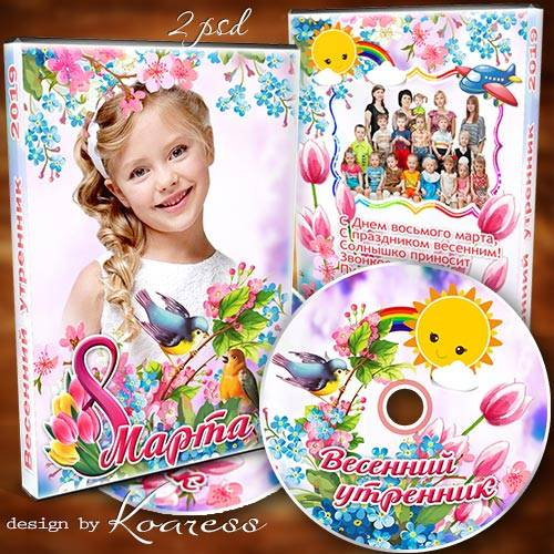 Детский набор dvd для видео весеннего утренника - Праздник бабушек и мам в  ...