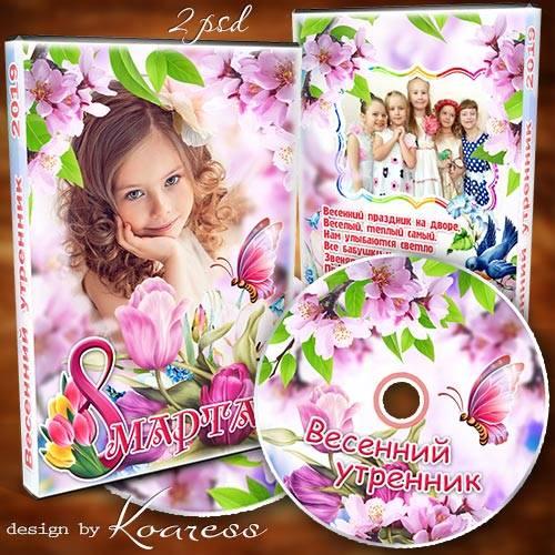 Детский набор dvd для диска - Весенний праздник на дворе, веселый, теплый с ...