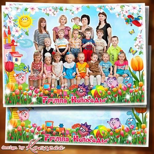 Детская фоторамка для группового фото в детском саду - В садик к нам весна  ...
