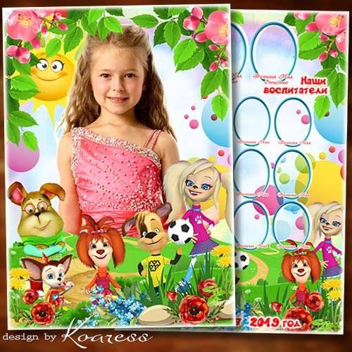 Фоторамка для портрета и виньетка для детского сада с Барбоскиными