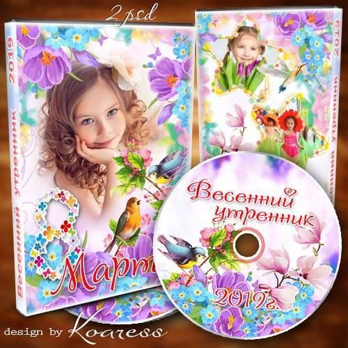 Детский набор dvd для диска - Мы сегодня дарим мамам яркий праздничный буке ...