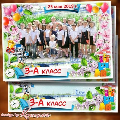 Детская рамка для фото школьников - Прозвенел звонок последний, год закончи ...