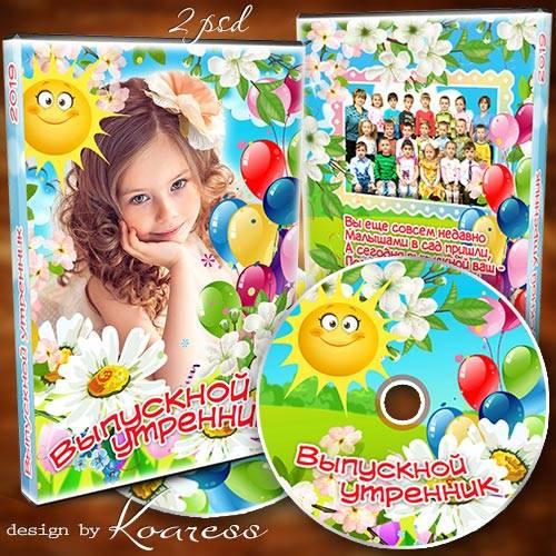 Детский набор dvd для диска - Выпускной утренник в детском саду