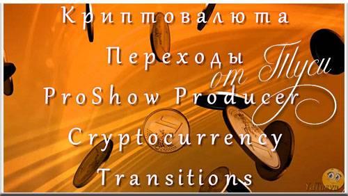 Переходы для ProShow Producer - Криптовалюта