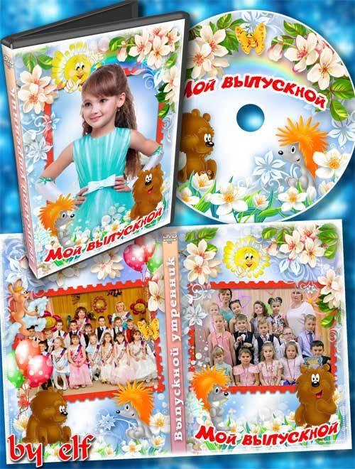 Детский набор dvd для видео выпускного утренника - В новый мир открылась дв ...