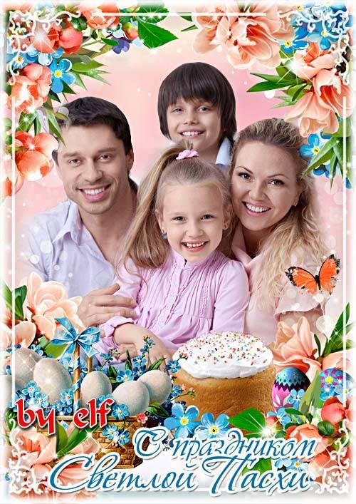 Праздничная рамка для пасхальных фото - Светлый праздник Воскресенья, тихо  ...