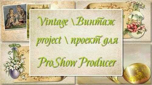 Проект для ProShow Producer - Винтаж