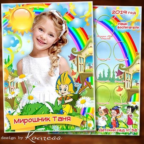 Рамка для портрета и виньетка для детского сада - Стали мы совсем большими  ...