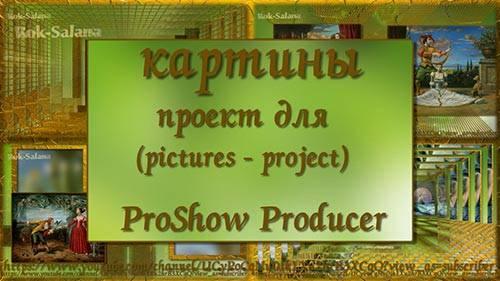 Проект для ProShow Producer - Картины