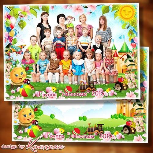 Фоторамка для группового фото в детском саду - Как тебя мы ждали, лето