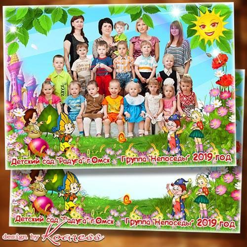 Детская фоторамка для фото группы в детском саду - Наш любимый детский сад, ...