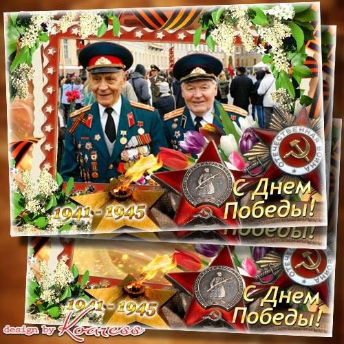 Рамка для фото к Дню Победы - Спасибо за Победу вам