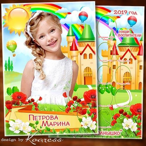 Рамка для детского портрета и виньетка для детского сада - Мы так быстро по ...