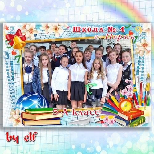 Рамка для фото школьников - Еще один пронесся школьный год