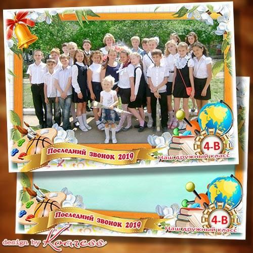 Детская школьная рамка для фото класса - До свидания, школа
