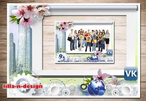 Рамка в формате PNG для старшеклассников - Школьные друзья