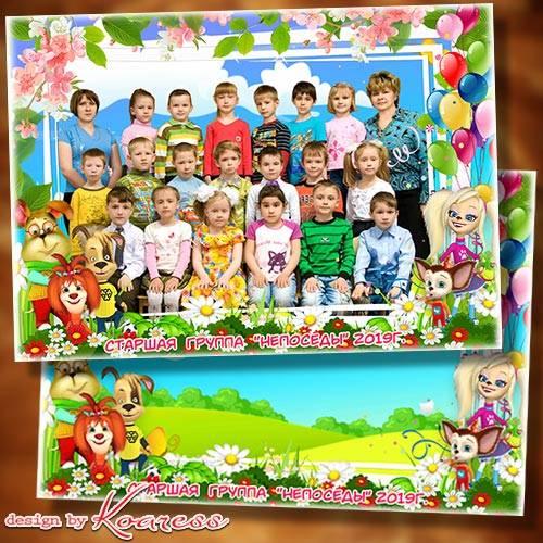Детская фоторамка для группового фото в детском саду - Спешим мы утром в де ...