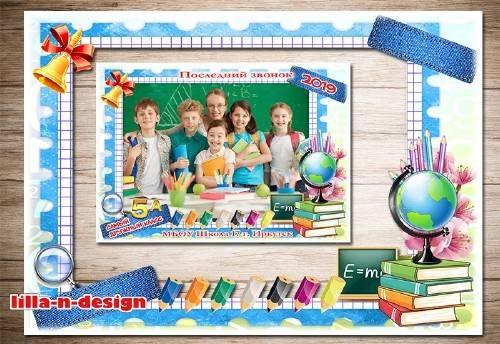 Рамка в формате PNG для фото класса - На каникулы проводит нас звонок весел ...