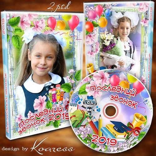 Детский набор для диска со школьным видео - Звенит звонок последний