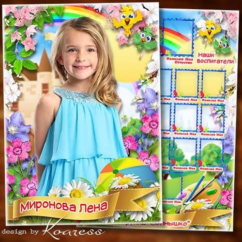 Фоторамка для портрета и виньетка для выпускного в детском саду - Детский с ...