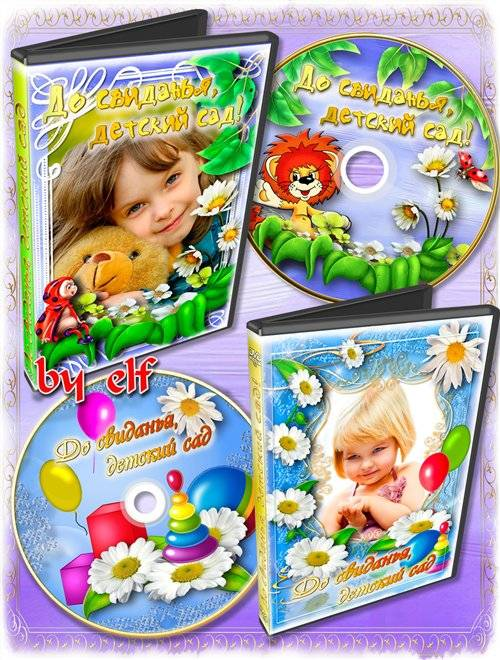 Обложки DVD для выпускного утренника в детском саду - Мы совсем большими ст ...