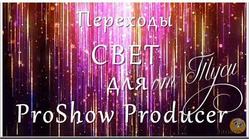 Переходы для ProShow Producer - Свет