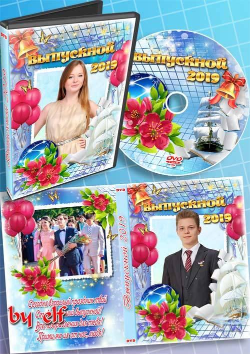 Школьный набор DVD для видео выпускного - Сегодня взрослый праздник твой, с ...