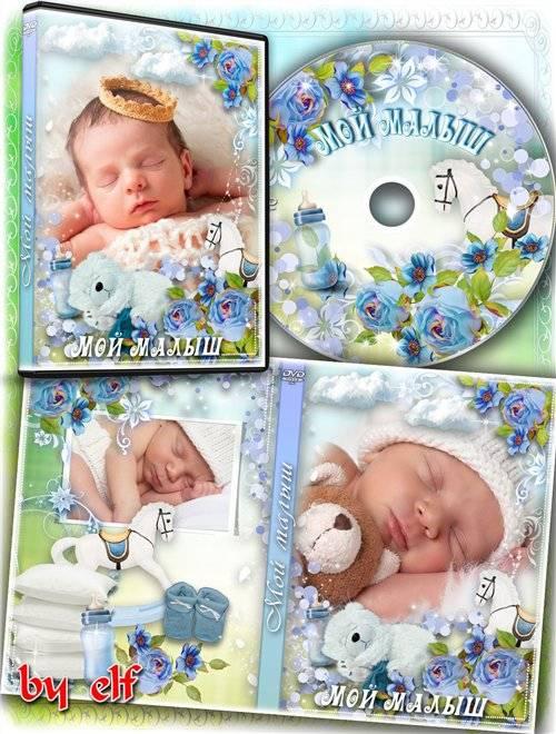 Детская DVD обложка и задувка - Мамино счастье
