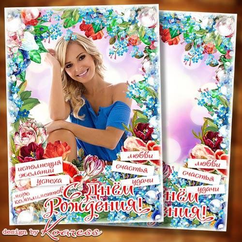 Рамка-открытка с Днем Рождения - Пусть будет в жизни счастье и успех