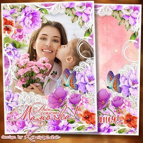 Рамка-открытка для поздравления с Днем Рождения - Пусть каждый день тебе пр ...