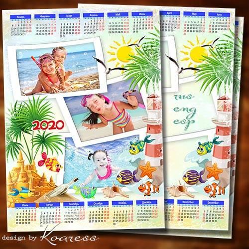 Календарь-рамка на 2020 год - Солнечное лето