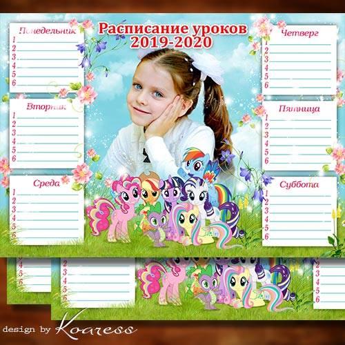 Расписание уроков для школьников - Милые пони