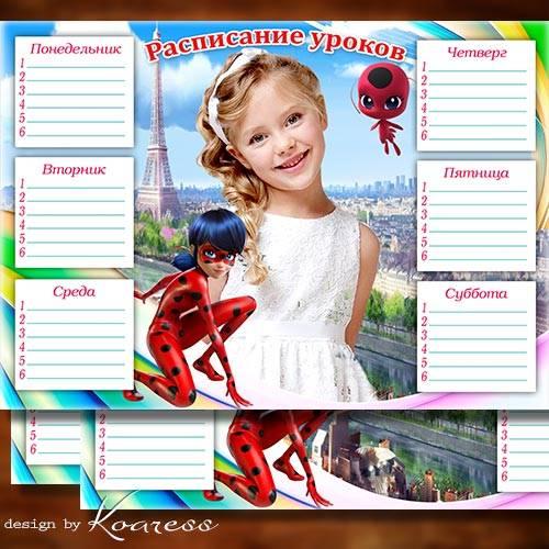 Расписание уроков с фоторамкой для школьников - Леди Баг