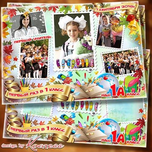 Детский плакат с вырезами для школьных фото - А сегодня первый раз мы шагае ...