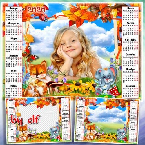 Календарь на 2020 год с рамкой для фото - Кружат листья в сентябре, вот и о ...