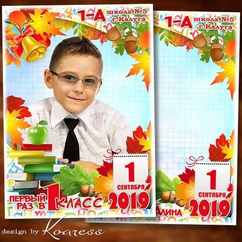 Детская фоторамка для школьных фото - Здравствуй, школа