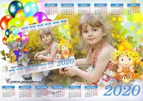 Календарь для фотошопа на 2020 год – Будь самой счастливой