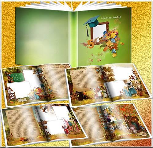 Лесная книга - Фотоальбом