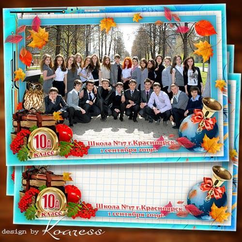 Школьная рамка для фото 1 сентября - День знаний осень отмечает