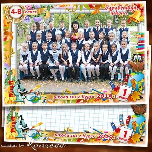 Детская фоторамка для школьных фото - Вот и лето пролетело, вновь сентябрь  ...