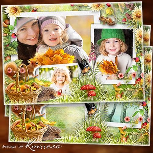 Рамка для детских, семейных фото - Осенняя прогулка
