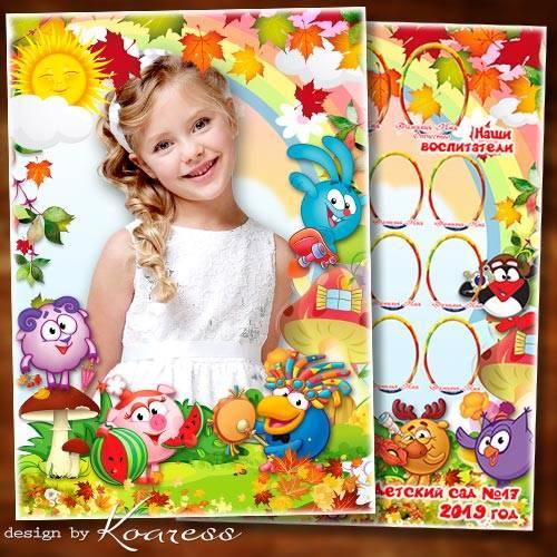 Детская виньетка и рамка для портретов - Наступила снова осень, снова ждет  ...