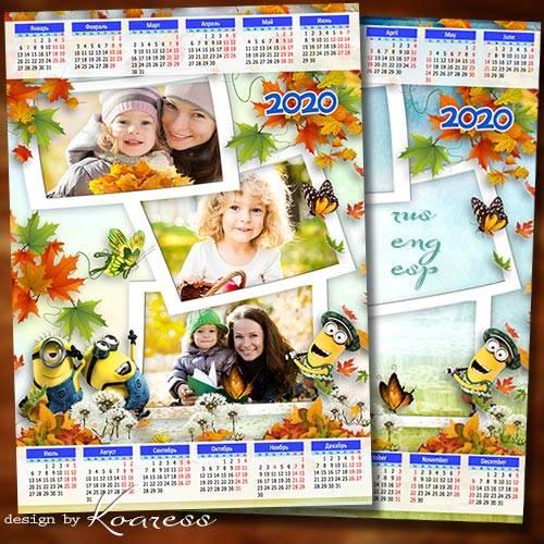 Детский календарь-рамка на 2020 год - Осенняя прогулка